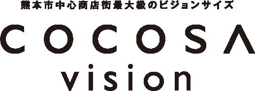 熊本市中心商店街最大級のビジョンサイズ cocosa vision